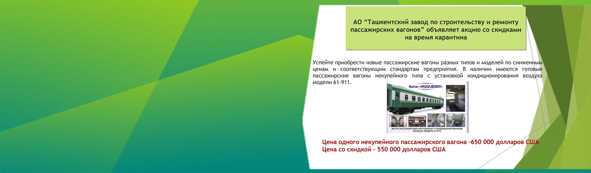 АО «Ташкентский завод по строительству и ремонту пассажирских вагонов» объявляет акцию со скидками на время карантина